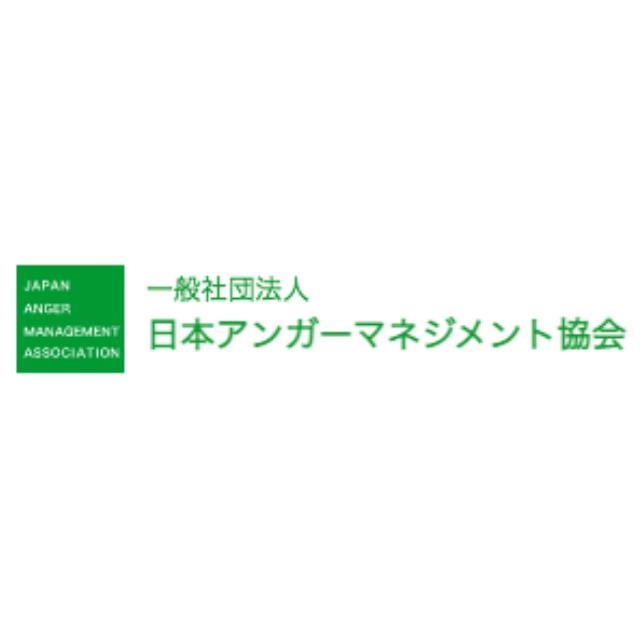 一般社団法人日本アンガーマネジメント協会