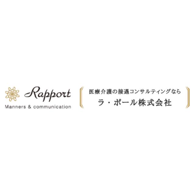 株式会社ラポール