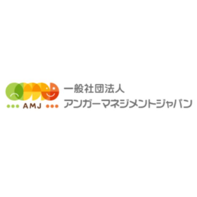 一般社団法人 アンガーマネジメントジャパン