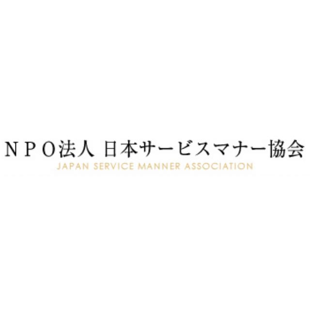特定非営利活動法人 日本サービスマナー協会